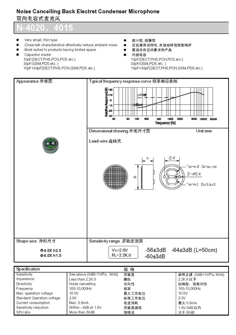 全向电容式麦克风 单项电容式麦克风